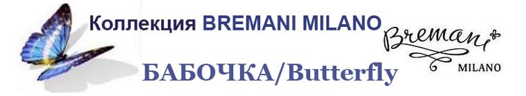 Матовые тени, Коллекция БАБОЧКА/butterfly BREMANI MILANO(Бремани Милано)